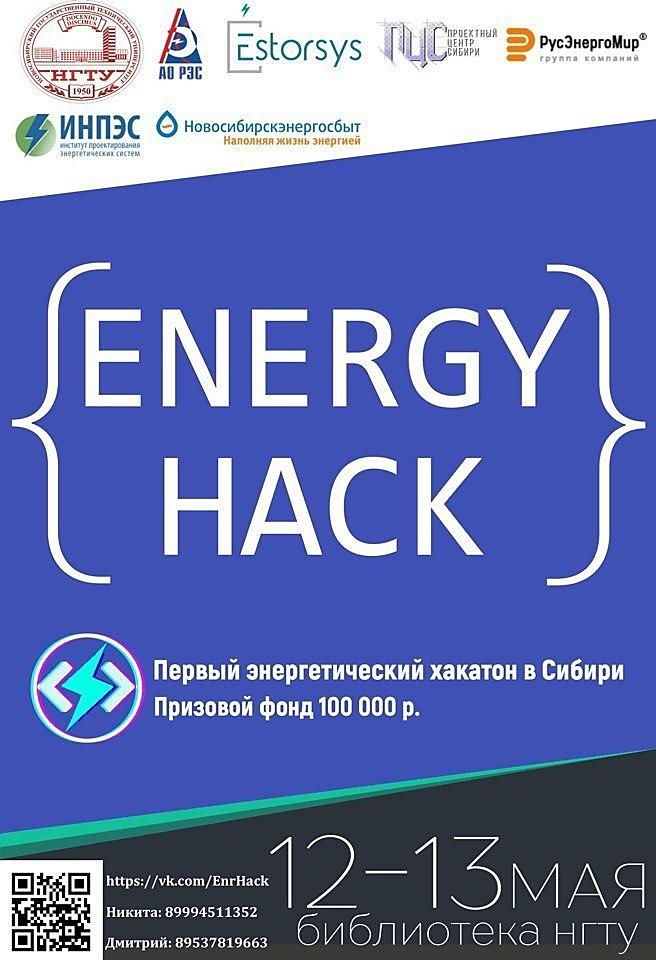 Цех водонапорных станций фгуп управление энергетики и водоснабжения сибирского отделения российской академии наук